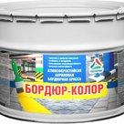 Бордюр-Колор - краска бордюрная атмосферостойкая матовая в Москве