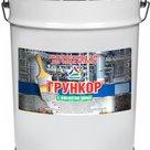 Грункор - антикоррозионный быстросохнущий грунт по металлу (с фосфатом цинка), 20кг в Омске
