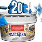 Фасадка - спецкраска реставрационная органорастворимая матовая в Москве