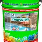 Гидростоп 2SM  полиуретановая гидроизоляция без запаха для внутренних работ в России