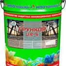 Грункор UR-S  антикоррозионный грунт для черных и цветных металлов в Коломне