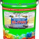 ПС-Грунт - грунтовка полиуретановая в Коломне