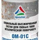 ОМ-01С - универсальный обезжиривающий состав для очистки металла в России
