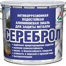 Сереброл - антикоррозионная водостойкая алюминиевая грунт-эмаль для защиты металла в Москве