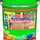 Полимерон - эмаль износостойкая антикоррозионная глянцевая в России